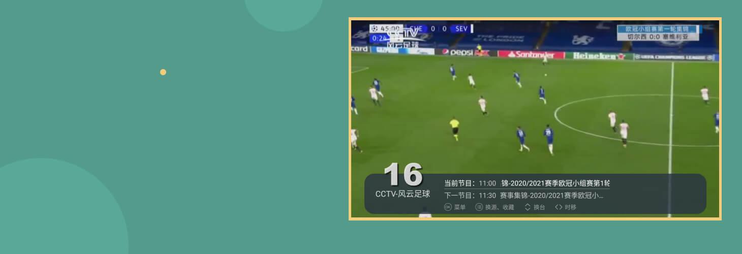 电视家播放器CCTV-风云足球节目