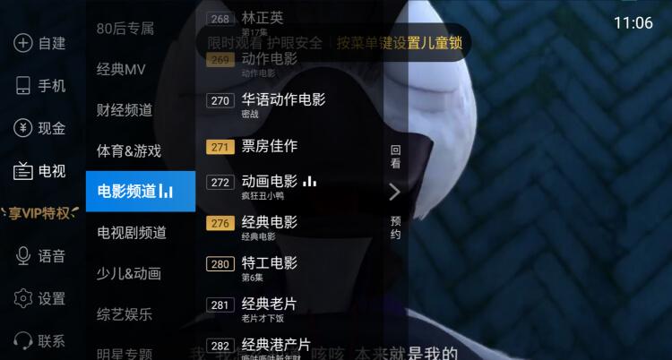 电视家CCTV-6电影频道直播大全