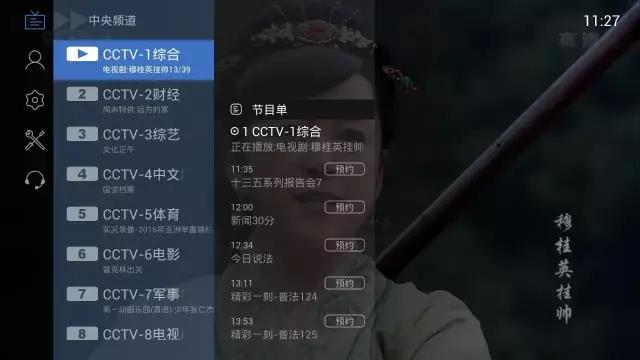 华为盒子安装电视家教程