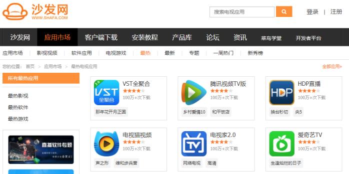 电视直播软件排行榜