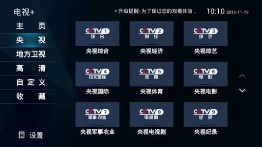 电视家无法自动获取地方频道