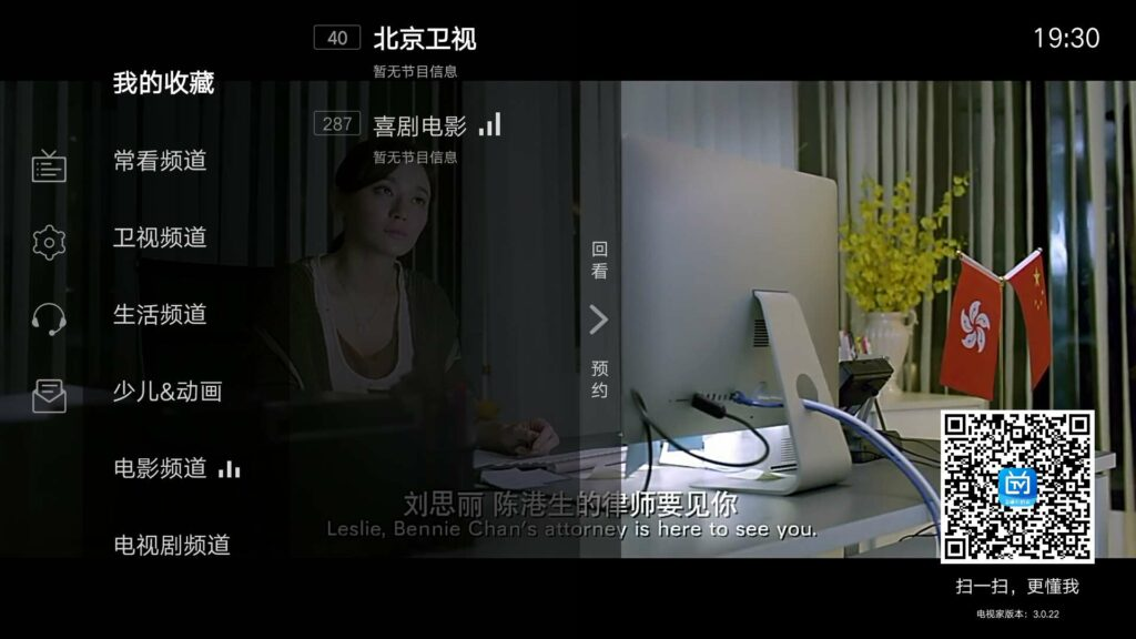 电视家3.0收藏功能