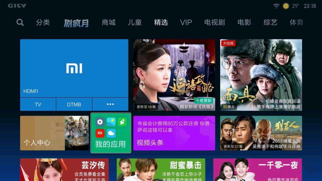 智能电视应用市场