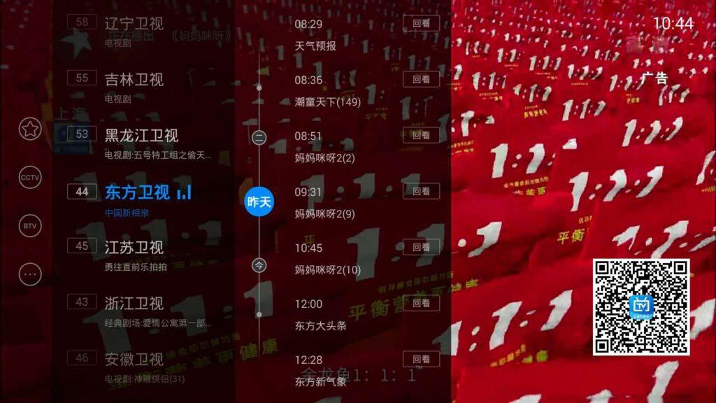 电视家3.0回看功能
